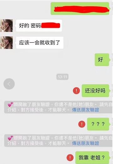 WeChat Screenshot_20190508151248.png